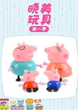 晓美玩具第一季剧照