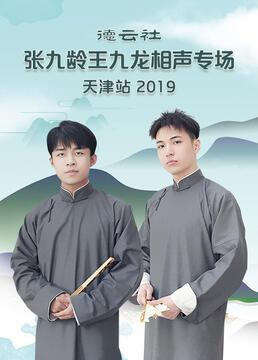 德云社张九龄王九龙相声专场天津站2019