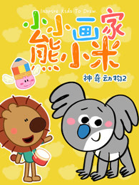 小小画家熊小米神奇动物第二季剧照
