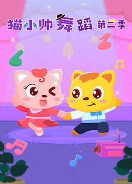 猫小帅舞蹈第二季剧照