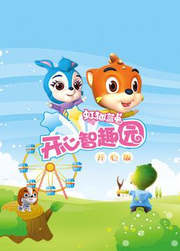 虹猫蓝兔开心智趣园开心版剧照