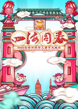 四海同春全球华侨华人春节大联欢2020剧照