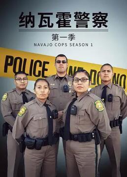 纳瓦霍警察第一季剧照