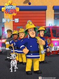 消防员山姆第十一季