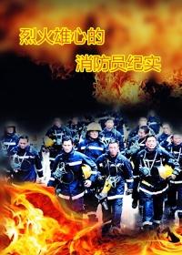 烈火雄心的消防员纪实剧照