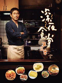 深夜食堂日本版第三季剧照