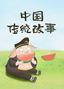 中国传统故事剧照