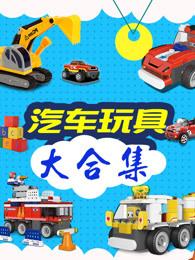 汽车玩具大集合剧照