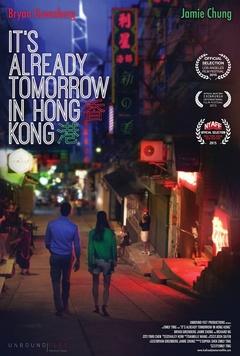 已是香港明日剧照
