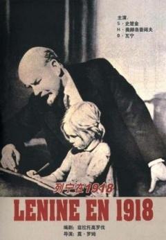 列宁在一九一八剧照