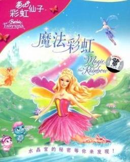 芭比梦幻仙境之魔法彩虹剧照