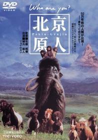 北京猿人剧照