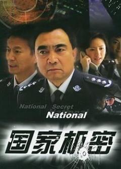 国家机密1剧照