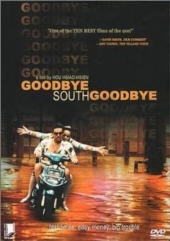 南国再见,南国剧照