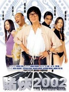 赌侠2002剧照