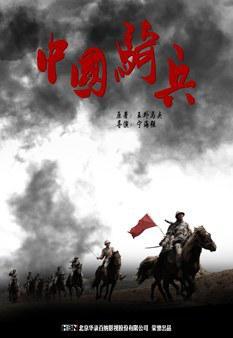 中国骑兵剧照