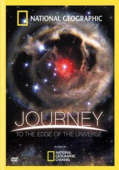 旅行到宇宙边缘剧照