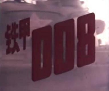 铁甲008剧照