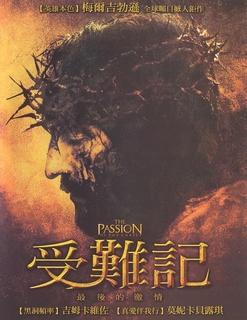 耶稣受难记剧照