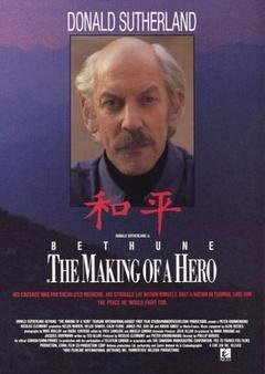 白求恩:一个英雄的成长剧照