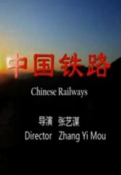 中国铁路剧照