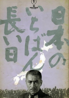日本最长的一天剧照