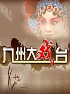 九州大戏台剧照