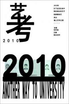 艺考2010剧照