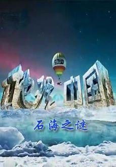 地理中国剧照