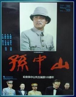 孙中山剧照