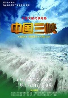 中国三峡剧照