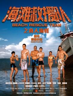海滩救援队之食人海怪剧照