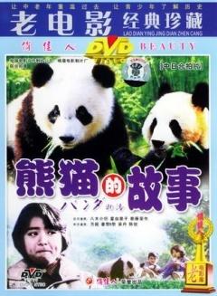熊猫的故事剧照