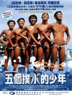 五个扑水的少年剧照