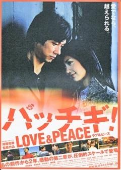 爱与和平剧照