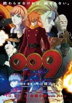 RE:人造人009