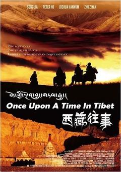 西藏往事剧照