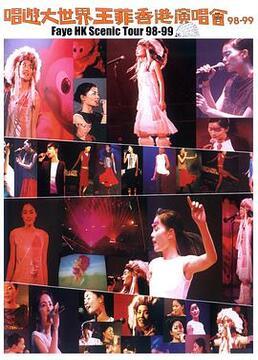 唱游大世界王菲香港演唱会9899
