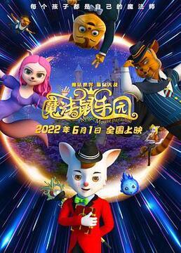 魔法鼠乐园剧照