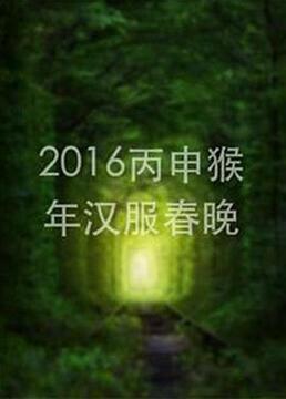 2016丙申猴年汉服春晚剧照
