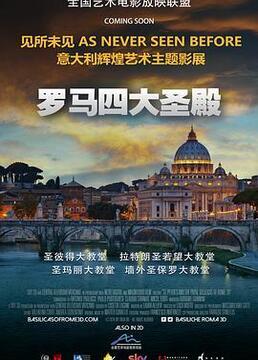 罗马四大圣殿