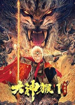 大神猴1降妖篇剧照
