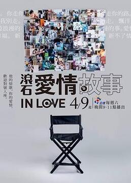 滚石爱情故事剧照
