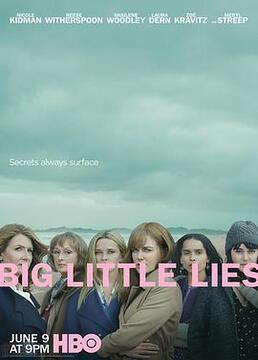 大小谎言第二季剧照