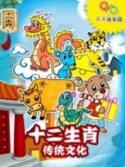 千千简笔画之十二生肖传统文化剧照
