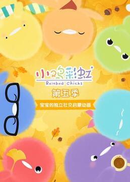 小鸡彩虹 第五季剧照