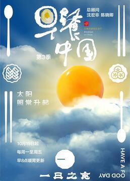 早餐中国 第三季剧照