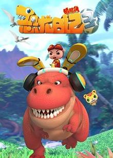 猪猪侠之恐龙日记 第三季剧照