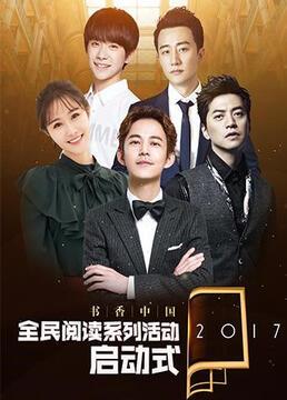 2017书香中国全民阅读季启动式剧照