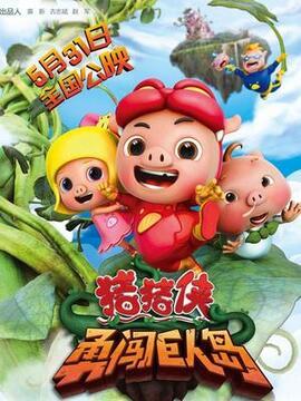 猪猪侠大电影之勇闯巨人岛